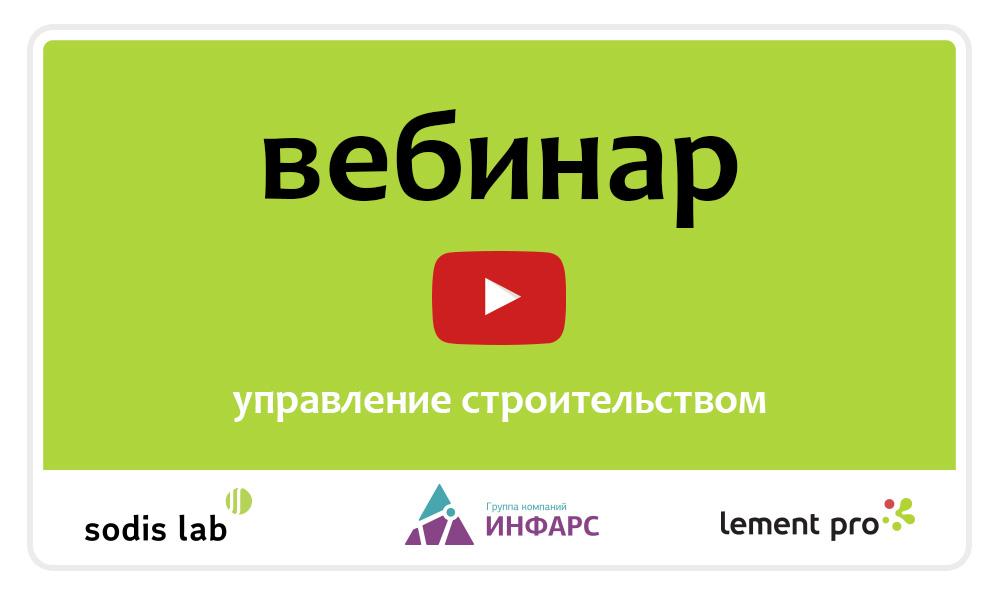Применение платформы Lement Pro для управления строительством (видео)