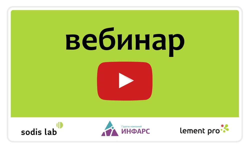 Вебинар цифровое управление строительством с Lement Pro